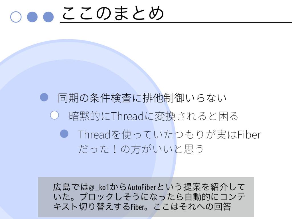 ͜͜ͷ·ͱΊ Thread Thread Fiber ౡͰ@_ko1͔ΒAutoFiber...