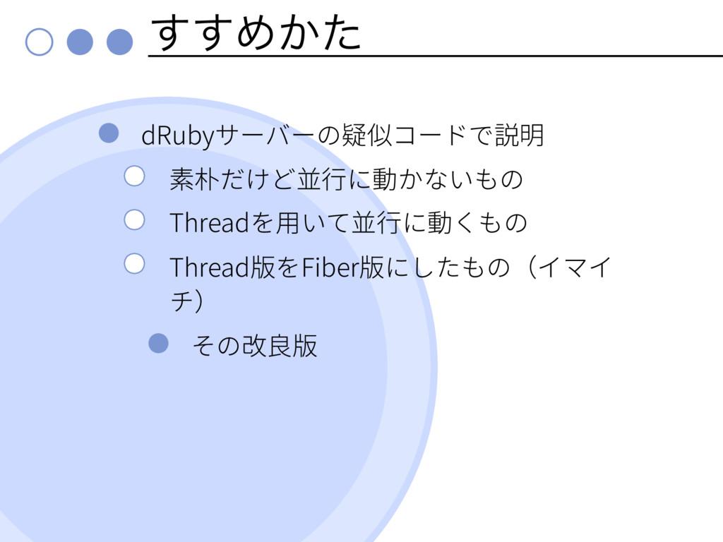 ͢͢Ί͔ͨ dRuby Thread Thread Fiber