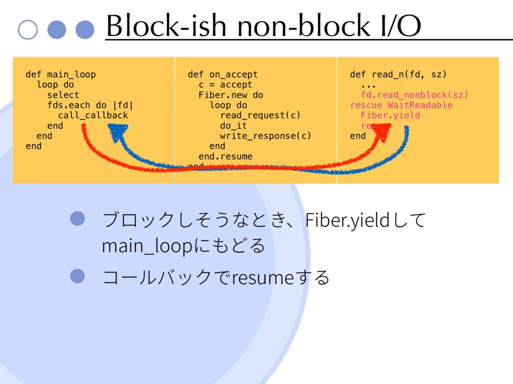 Block-ish non-block I/O Fiber.yield main_loop r...