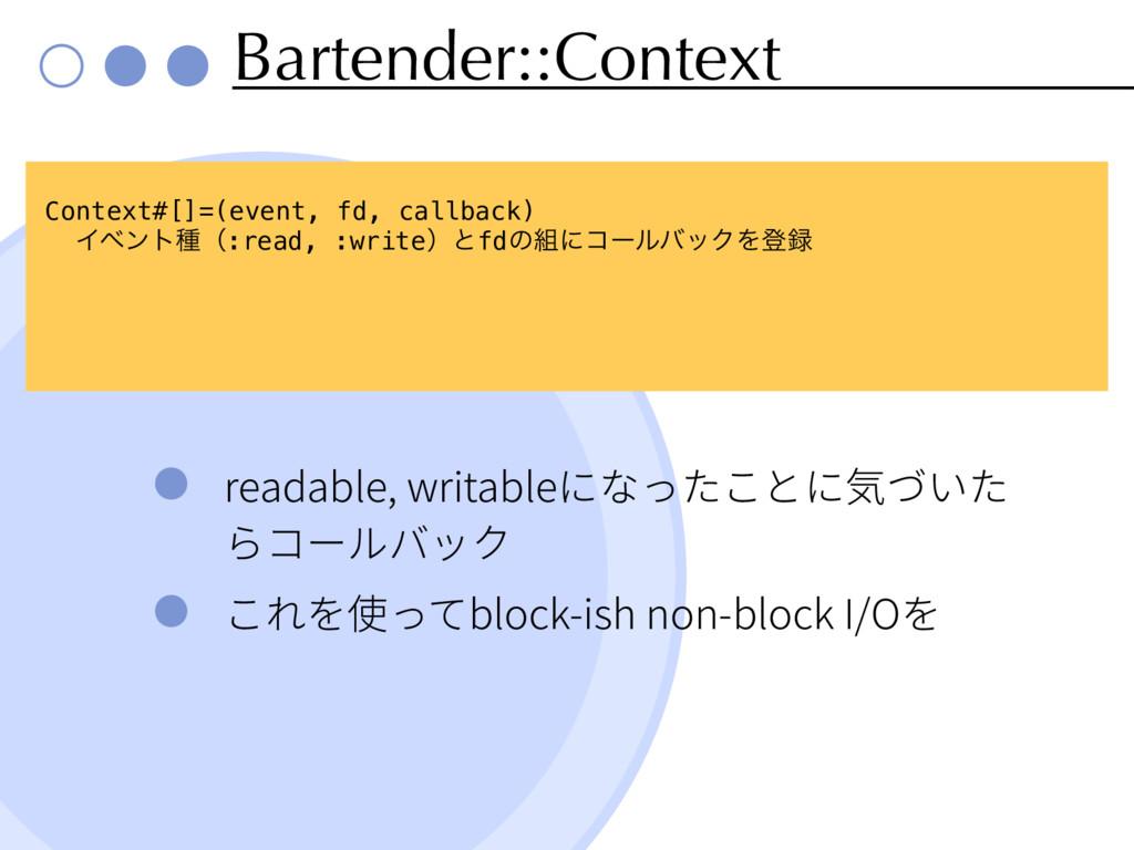 Bartender::Context readable, writable block-ish...