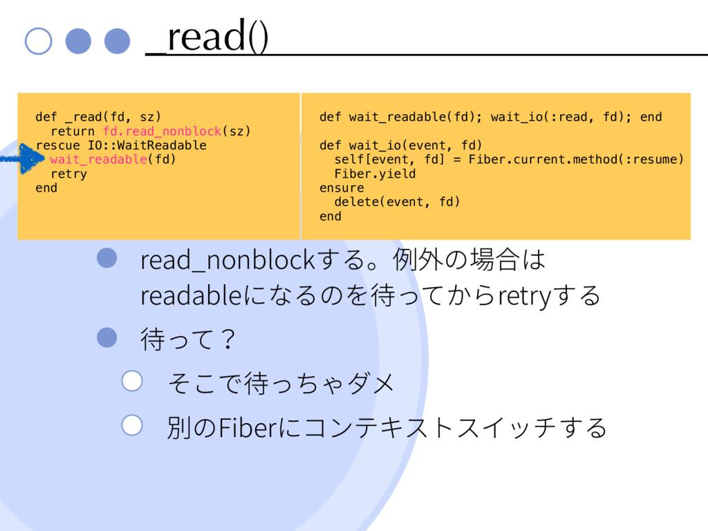 _read() read_nonblock readable retry Fiber def ...