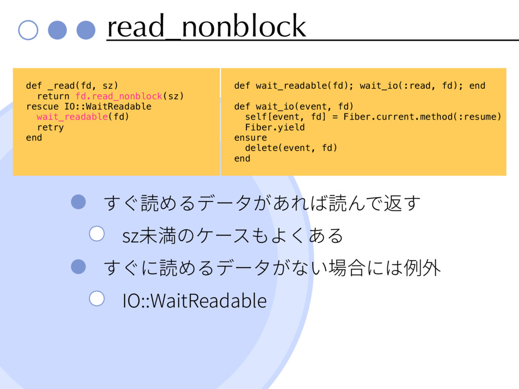 read_nonblock sz IO::WaitReadable def _read(fd,...
