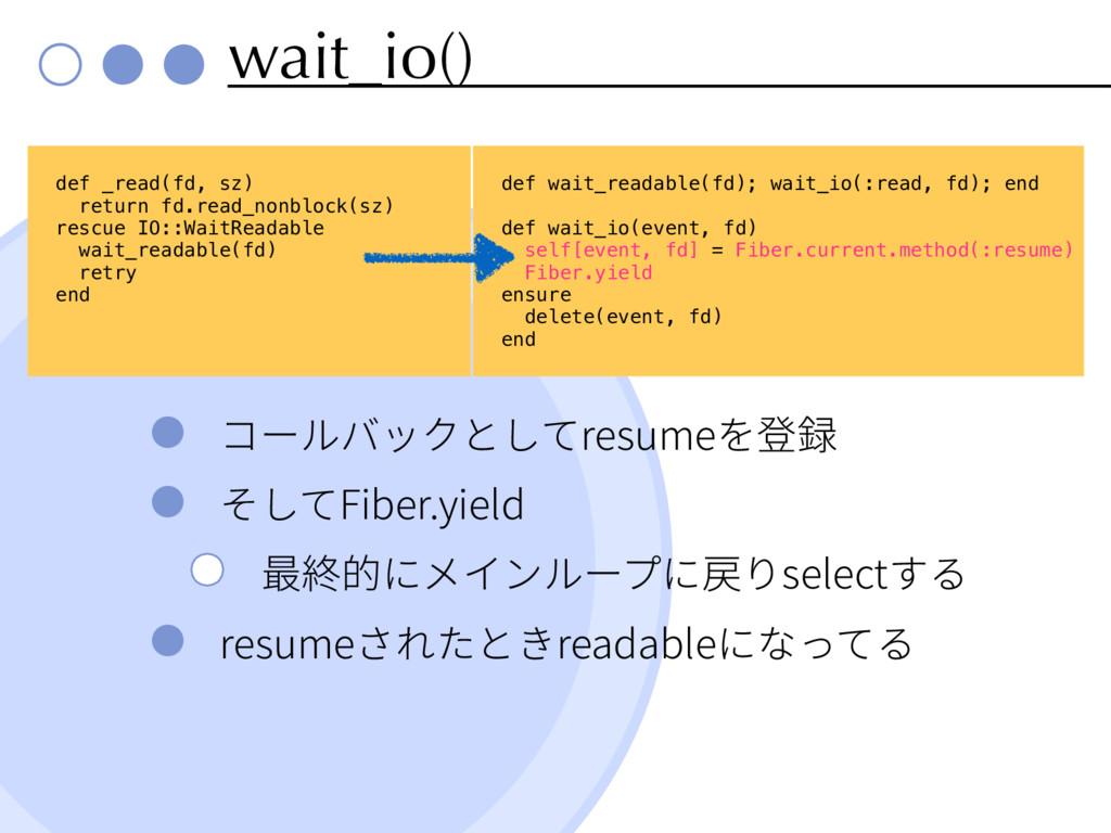 wait_io() resume Fiber.yield select resume read...