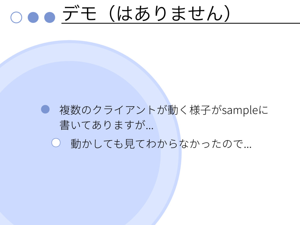 σϞʢ͋Γ·ͤΜʣ sample ... ...
