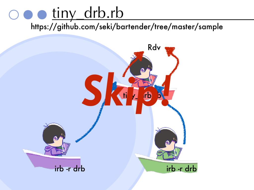 tiny_drb.rb irb -r drb irb -r drb tiny_drb.rb R...
