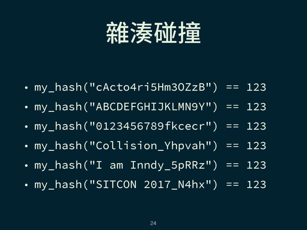 "꧹廔焥中 • my_hash(""cActo4ri5Hm3OZzB"") == 123 • my_..."