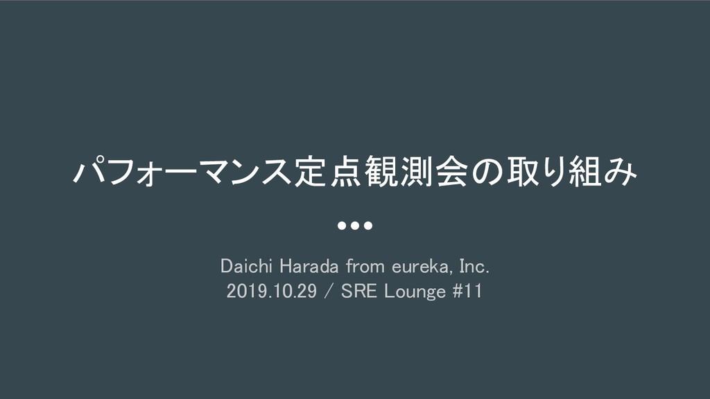 パフォーマンス定点観測会の取り組み Daichi Harada from eureka, In...