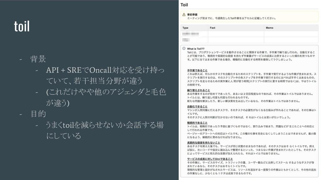 toil - 背景 - API + SRE で Oncall 対応を受け持っ ていて、若干担当...