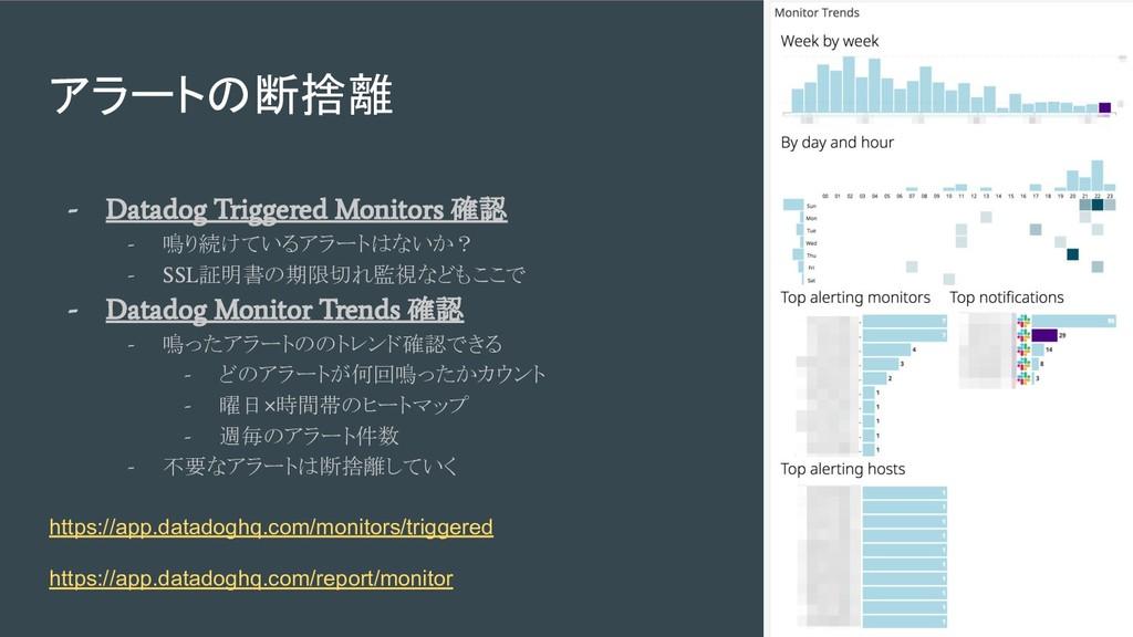 アラートの断捨離 - Datadog Triggered Monitors 確認 - 鳴り続け...