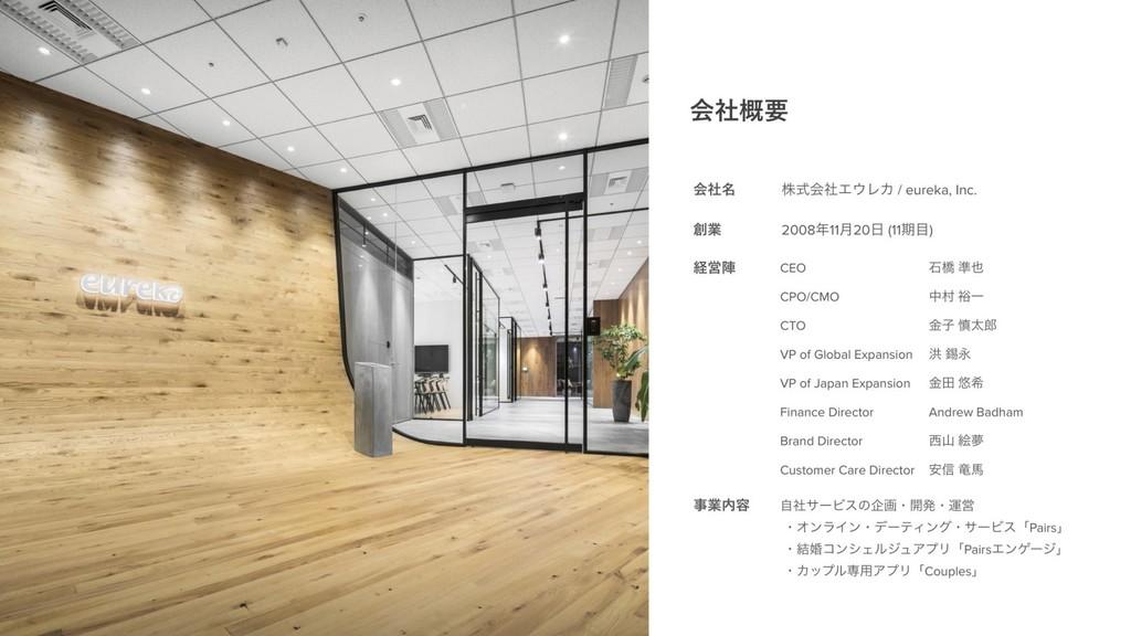 eureka, Inc. - 事業 - Pairs ( 日本 / 台湾 / 韓国 ) - Co...