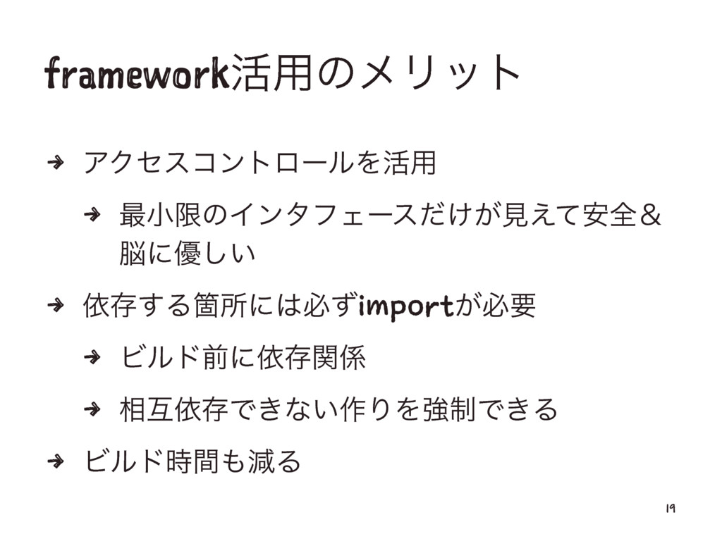 framework׆༻ͷϝϦοτ 4 ΞΫηείϯτϩʔϧΛ׆༻ 4 ࠷খݶͷΠϯλϑΣʔεͩ...