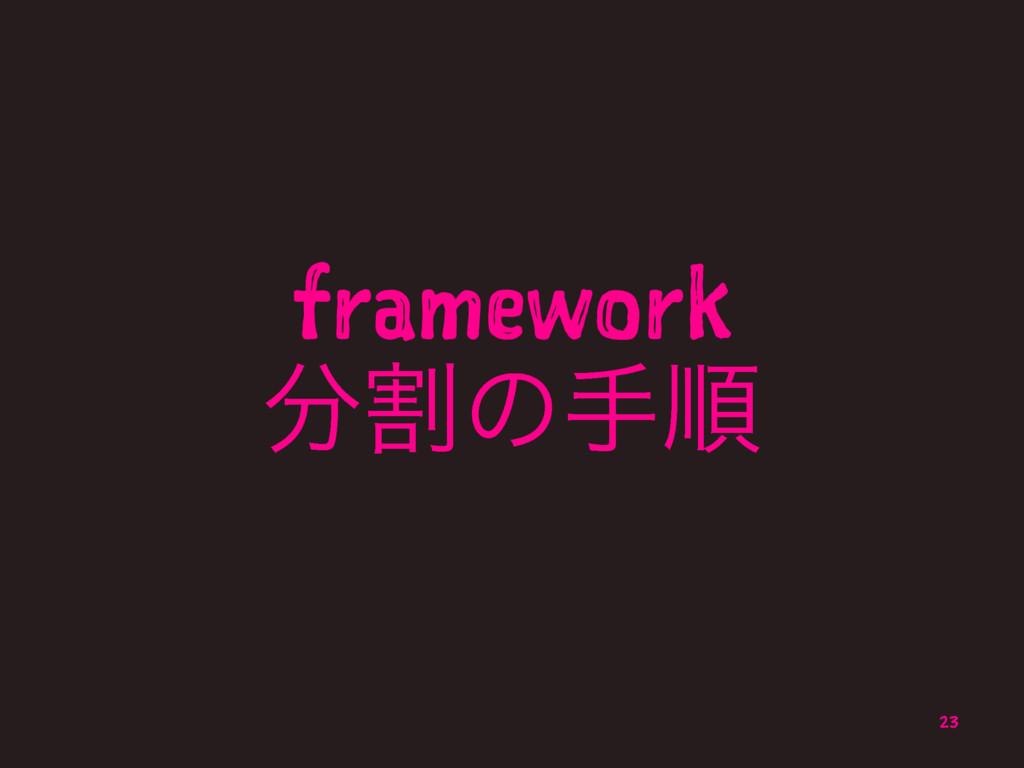 framework ׂͷखॱ 23
