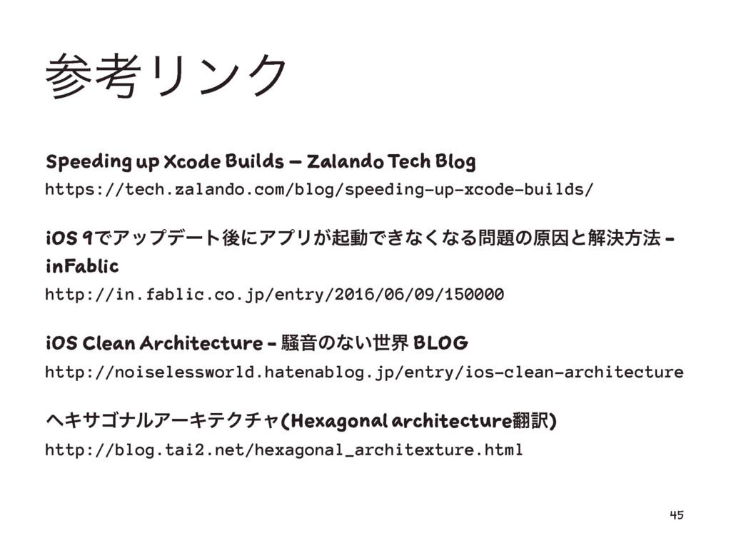 ߟϦϯΫ Speeding up Xcode Builds – Zalando Tech B...