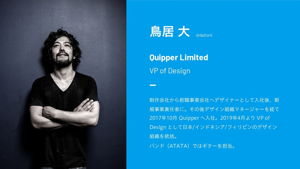 Quipper Limited VP of Design ௗډ େ @daitorii ੍࡞ձ...