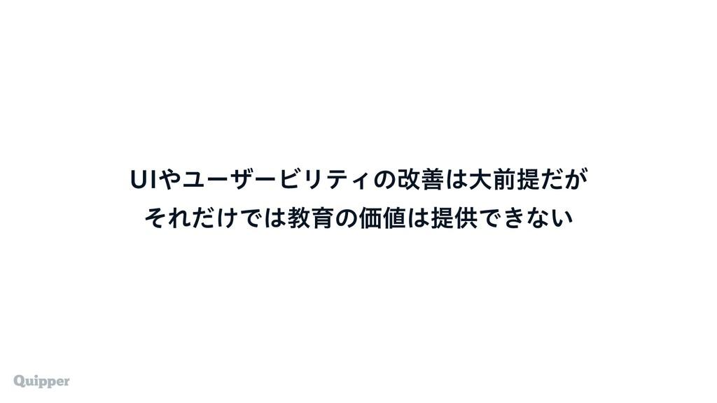 6*ϢʔβʔϏϦςΟͷվળେલఏ͕ͩ ͦΕ͚ͩͰڭҭͷՁఏڙͰ͖ͳ͍