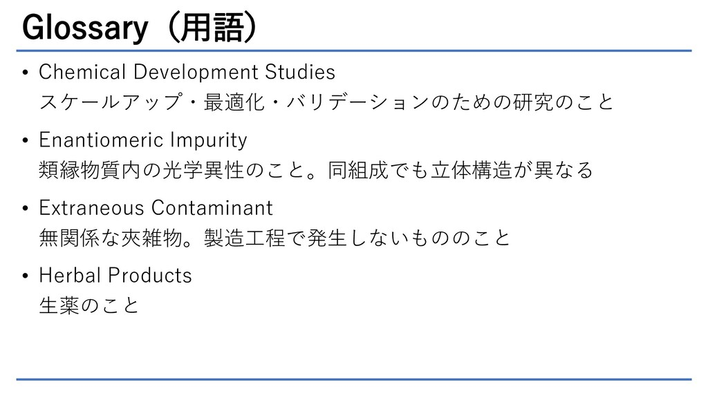 Glossary(用語) • Chemical Development Studies スケー...