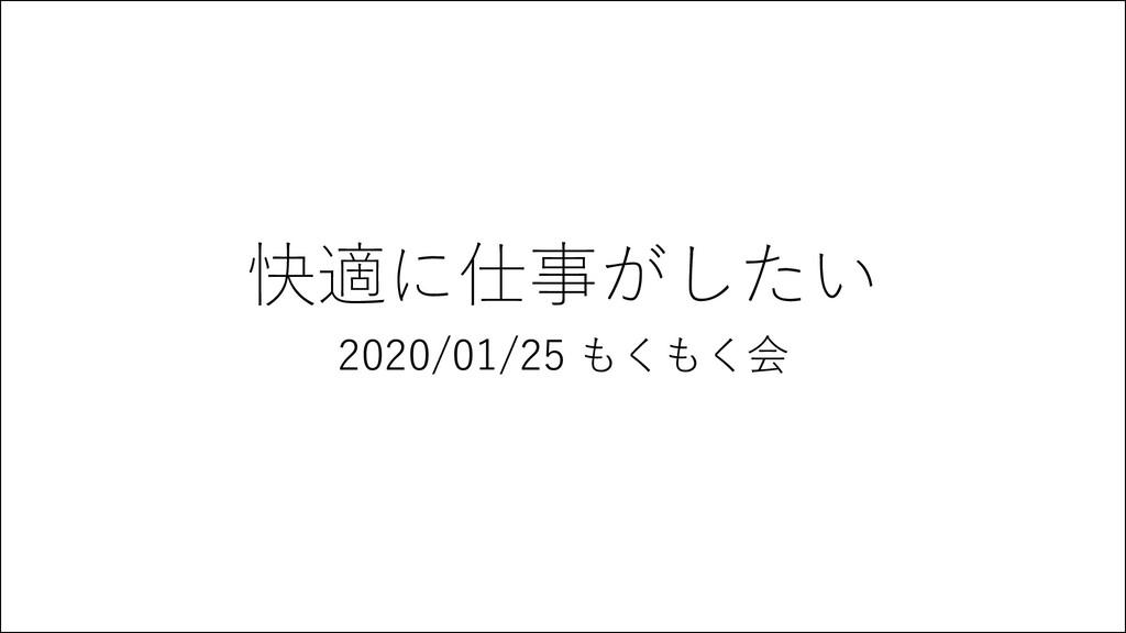 快適に仕事がしたい 2020/01/25 もくもく会