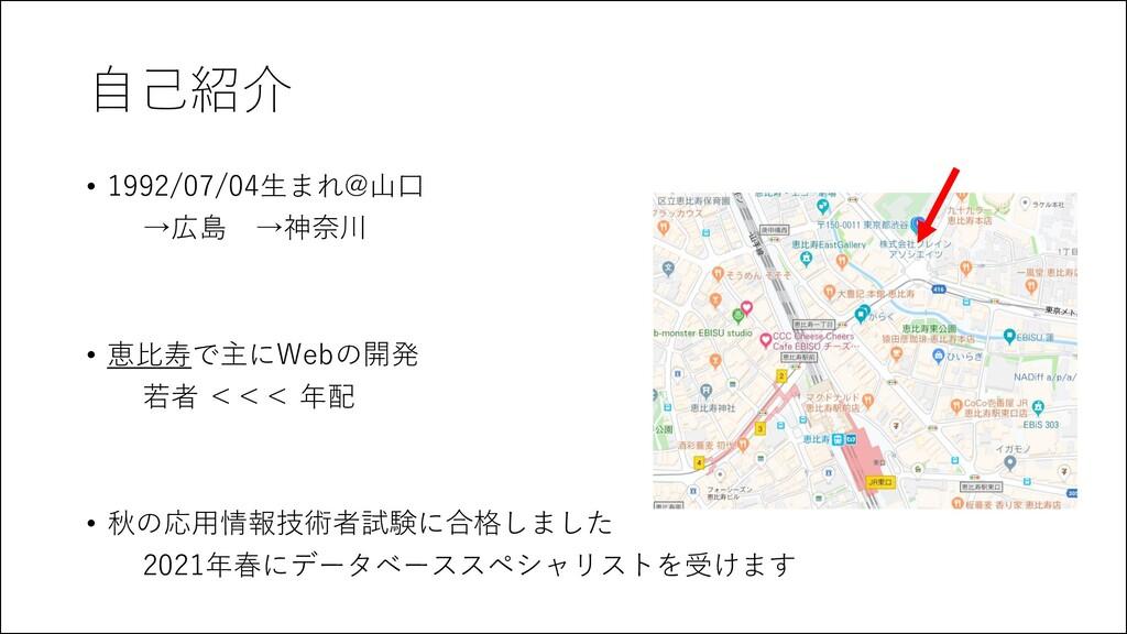 自己紹介 • 1992/07/04生まれ@山口 →広島 →神奈川 • 恵比寿で主にWebの開発...