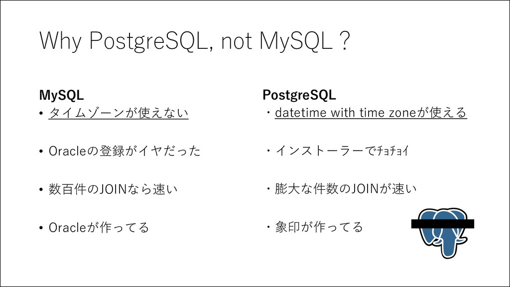 Why PostgreSQL, not MySQL? PostgreSQL ・datetime...