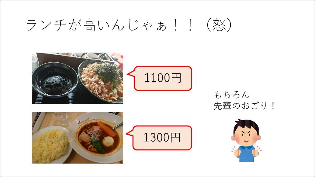 ランチが高いんじゃぁ!!(怒) 1100円 1300円 もちろん 先輩のおごり!