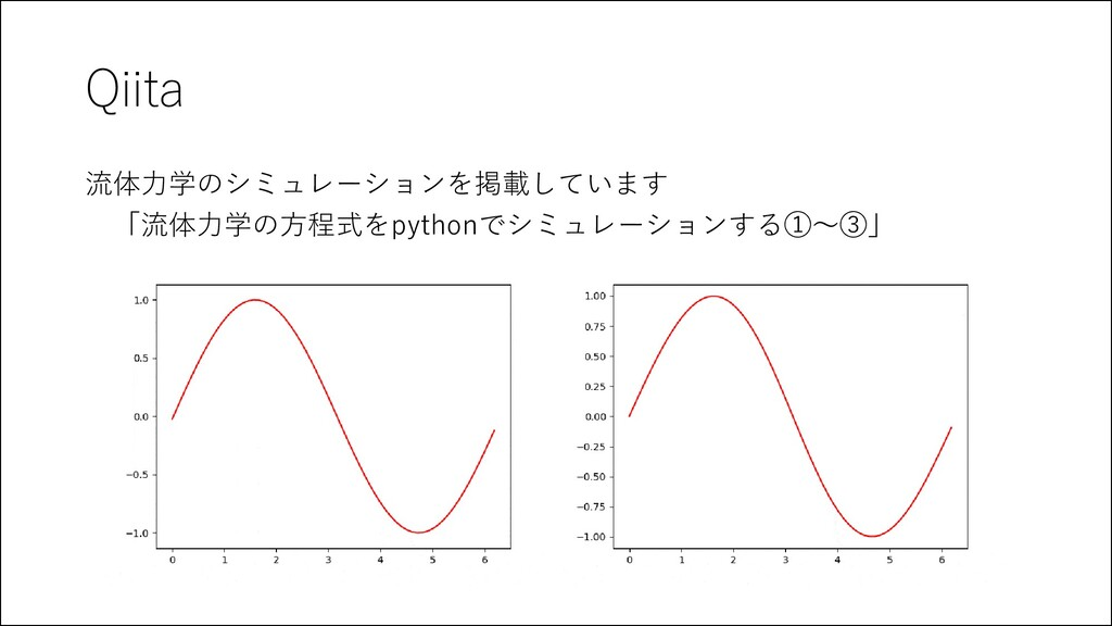 Qiita 流体力学のシミュレーションを掲載しています 「流体力学の方程式をpythonでシミ...