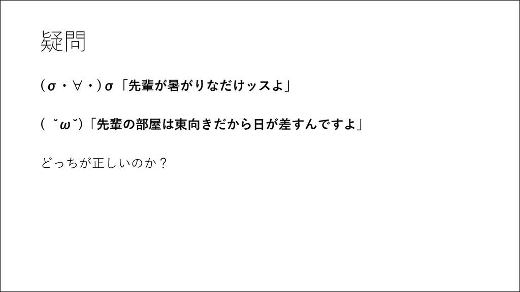 疑問 (σ・∀・)σ「先輩が暑がりなだけッスよ」 ( ˘ω˘)「先輩の部屋は東向きだから日が差...