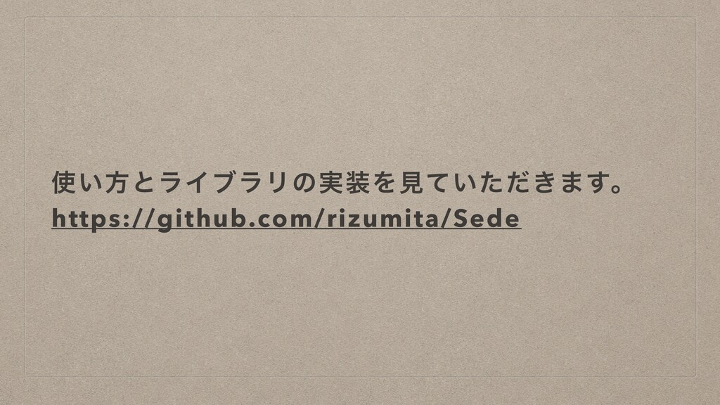 ͍ํͱϥΠϒϥϦͷ࣮Λݟ͍͖ͯͨͩ·͢ɻ   https://github.com/riz...
