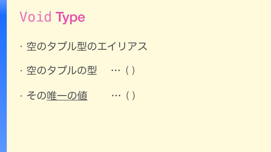 Void Type w ۭͷλϓϧܕͷΤΠϦΞε w ۭͷλϓϧͷܕʜ() w ...