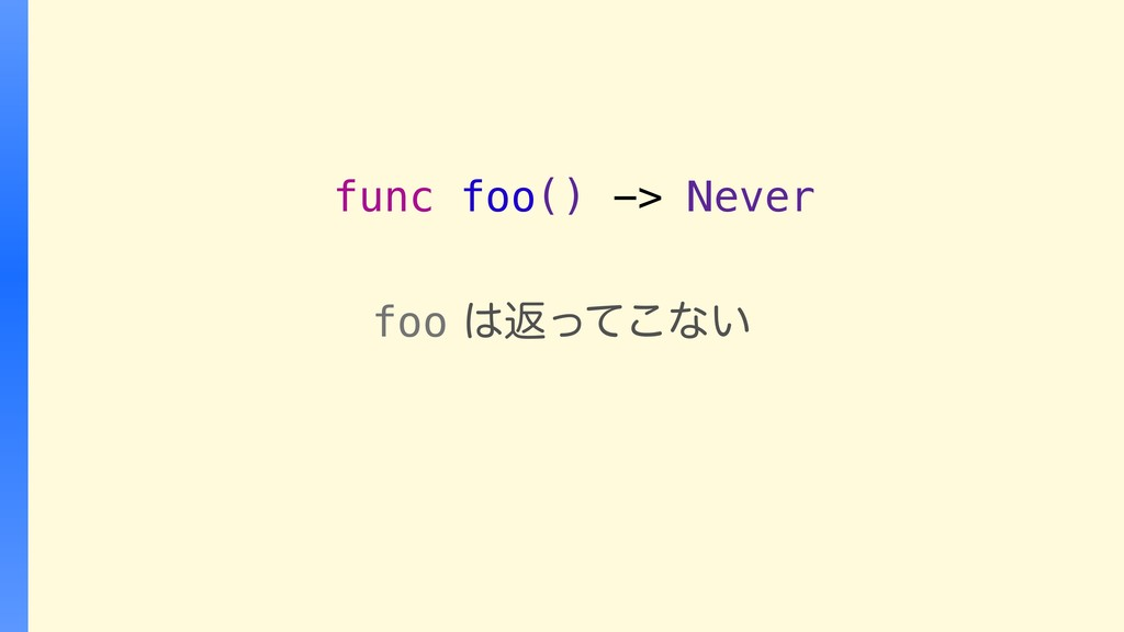 func foo() -> Never fooฦͬͯ͜ͳ͍