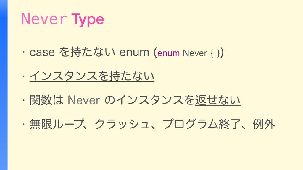 Never Type w DBTFΛͨͳ͍FOVN FOVN/FWFS\^  ...