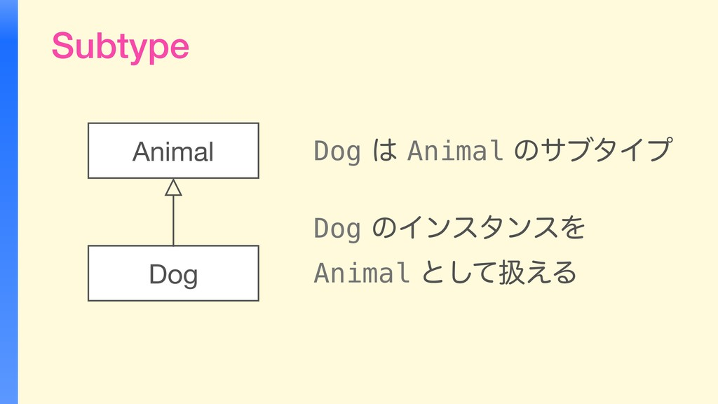 Subtype DogAnimalͷαϒλΠϓ  DogͷΠϯελϯεΛ Anim...