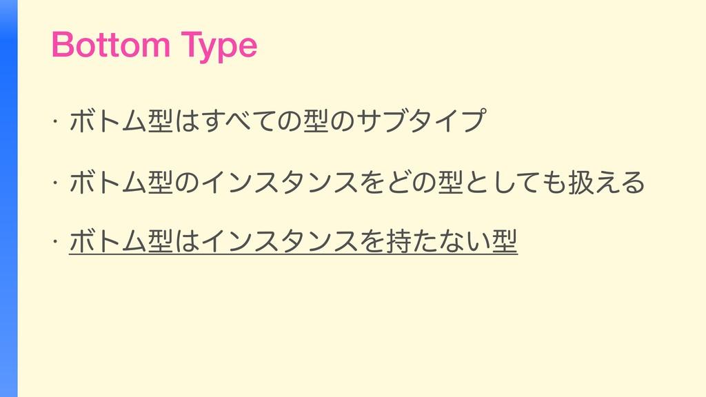 Bottom Type w ϘτϜܕͯ͢ͷܕͷαϒλΠϓ w ϘτϜܕͷΠϯελϯεΛͲ...
