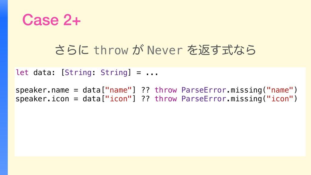 Case 2+ let data: [String: String] = ... speake...