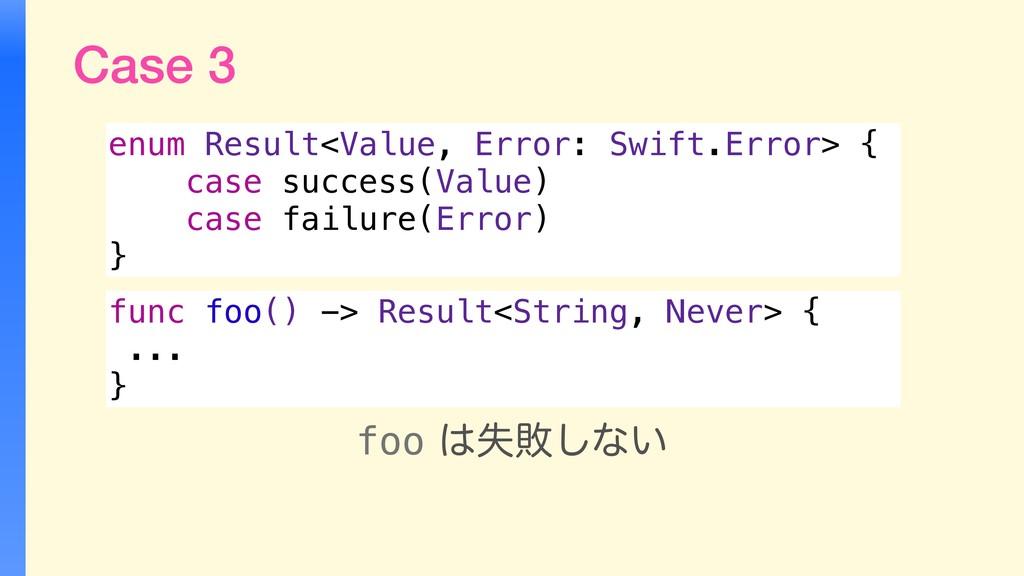 Case 3 enum Result<Value, Error: Swift.Error> {...