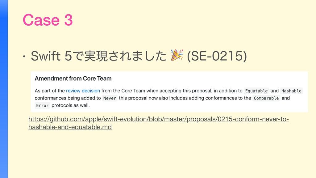 Case 3 • 4XJGUͰ࣮ݱ͞Ε·ͨ͠ 4&  https://git...