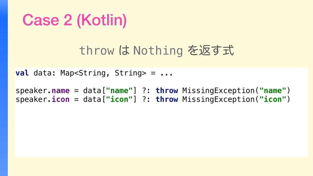 Case 2 (Kotlin) val data: Map<String, String> =...