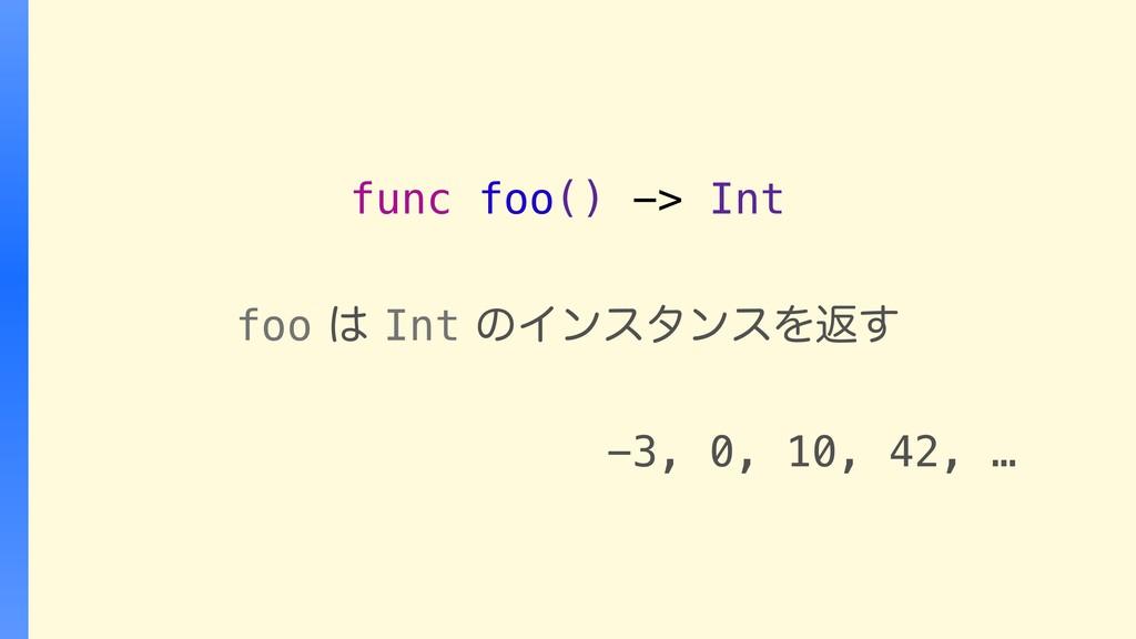 func foo() -> Int fooIntͷΠϯελϯεΛฦ͢ -3, 0, 1...