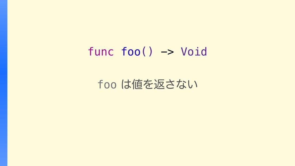 func foo() -> Void fooΛฦ͞ͳ͍
