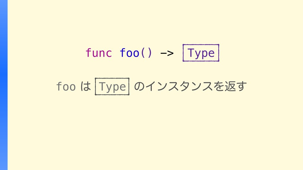 func foo() -> Type fooTypeͷΠϯελϯεΛฦ͢