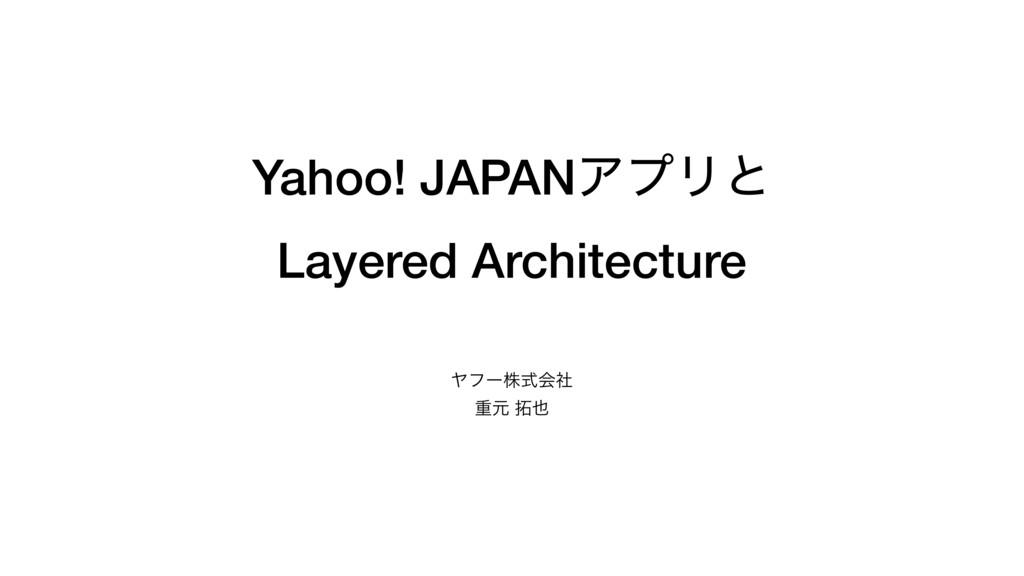 Yahoo! JAPANΞϓϦͱ Layered Architecture Ϡϑʔגࣜձࣾ  ...