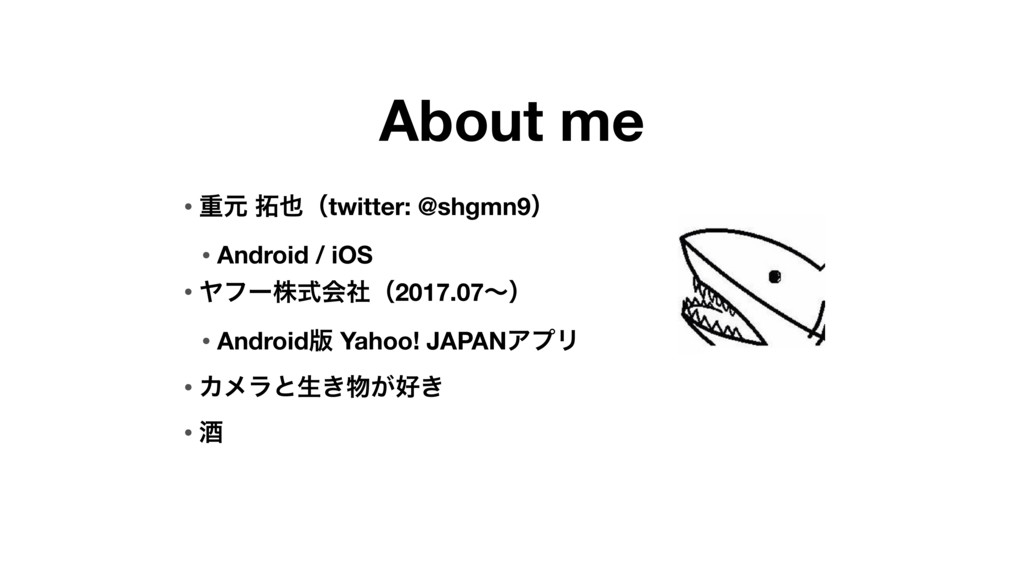 About me • ॏݩ ʢtwitter: @shgmn9ʣ • Android / ...