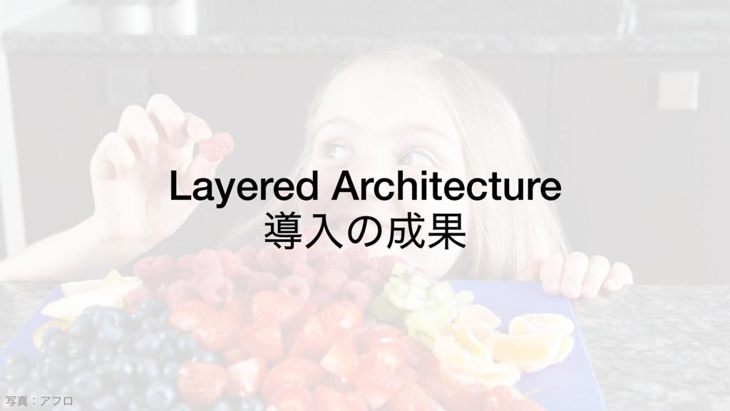Layered Architecture ಋೖͷՌ ࣸਅɿΞϑϩ