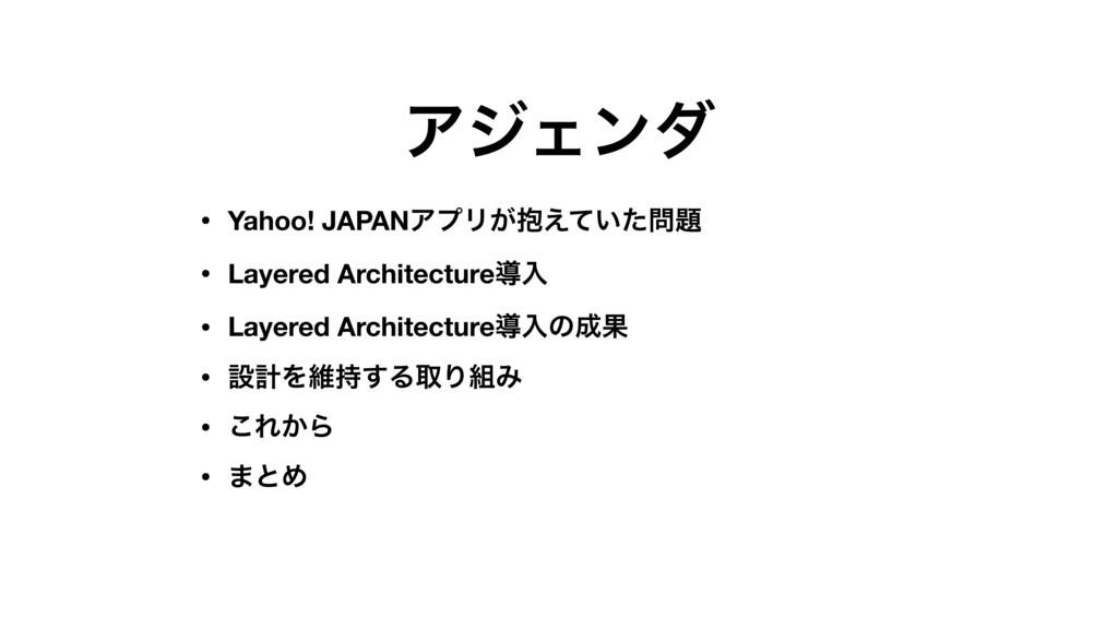 ΞδΣϯμ • Yahoo! JAPANΞϓϦ๊͕͍͑ͯͨ • Layered Archi...