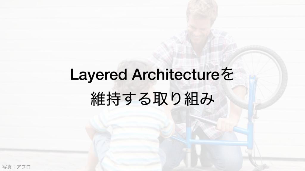 Layered ArchitectureΛ ҡ͢ΔऔΓΈ ࣸਅɿΞϑϩ
