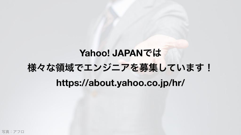 Yahoo! JAPANͰ ༷ʑͳྖҬͰΤϯδχΞΛืू͍ͯ͠·͢ʂ https://abo...