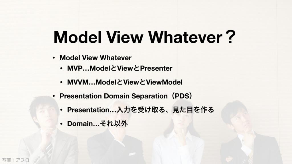 Model View Whateverʁ ࣸਅɿΞϑϩ • Model View Whatev...