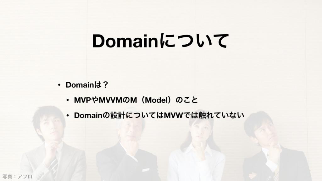 Domainʹ͍ͭͯ ࣸਅɿΞϑϩ • Domainʁ • MVPMVVMͷMʢModel...