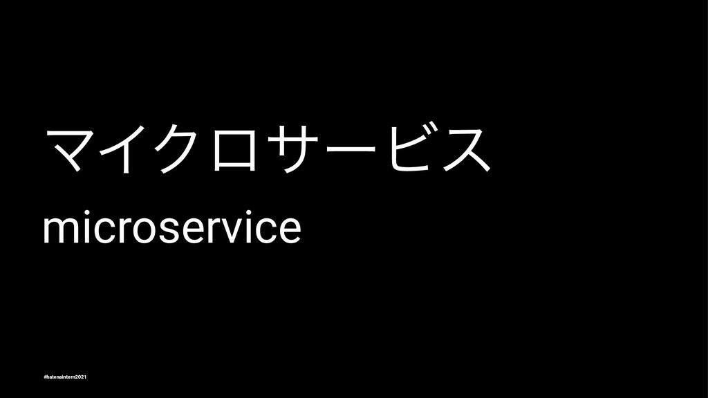 ϚΠΫϩαʔϏε microservice #hatenaintern2021