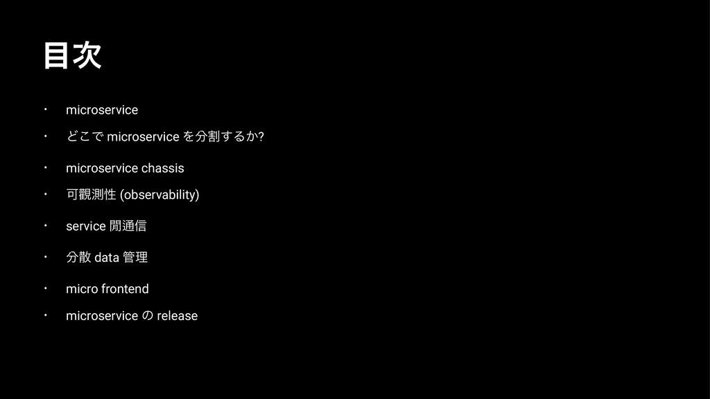 泘㗧 • microservice • Ͳ͜Ͱ microservice Λ㒻㕴͢Δ͔? • ...