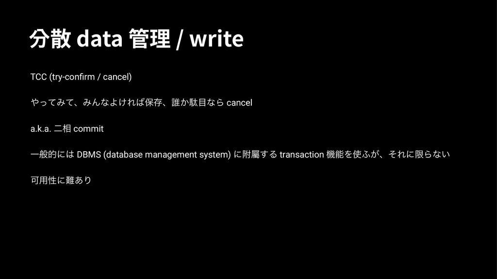㒻丆EBUB畘杼XSJUF TCC (try-confirm / cancel) ͬ...